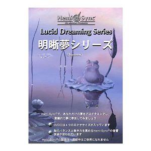 ヘミシンク 『明晰夢』トレーニングDVD日本語版
