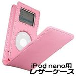 iPod nano用 レザーケース