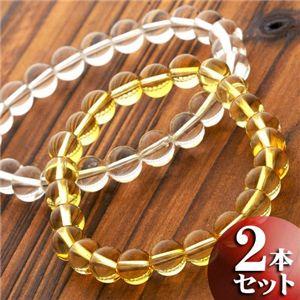 白水晶&黄水晶ブレス2本セット