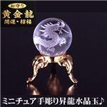 ミニチュア手彫り昇龍水晶玉