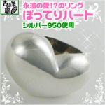 【古珠磨】永遠の愛!?のリング☆ぽってりハート♪ 11号