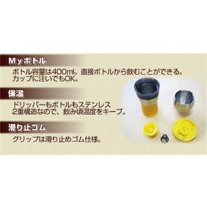 コーヒーメーカーボトル「GAMAGA」 グリーン
