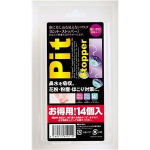 ピットストッパー【14個入り×2箱セット】