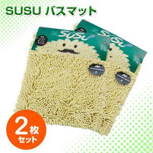 SUSU バスマット 2個セット グリーン