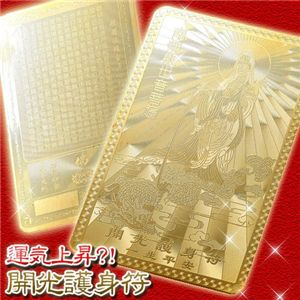 【新デザイン】開光護身符