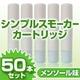 電子タバコ「Simple Smoker(シンプルスモーカー)」 カートリッジ メンソール味 50本セット 写真1