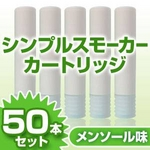 【予約販売:2009年3月中旬より順次発送】電子タバコ「Simple Smoker(シンプルスモーカー)」 カートリッジ メンソール味 50本セット