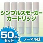 【予約販売:2009年3月中旬より順次発送】電子タバコ「Simple Smoker(シンプルスモーカー)」 カートリッジ ノーマル味 50本セット