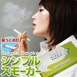 【予約販売:2009年3月中旬より順次発送】電子タバコ「Simple Smoker(シンプルスモーカー)」 スターターキット 本体+カートリッジ30本セット