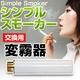 電子タバコ「Simple Smoker(シンプルスモーカー)」交換用噴霧器 写真1