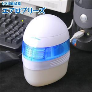USB加湿器 エアロブリーズ