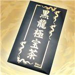 黒龍極宝茶