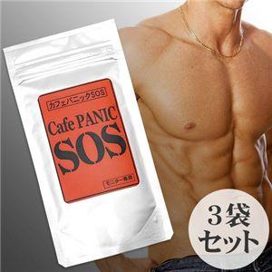 カフェパニックSOS【3個セット】