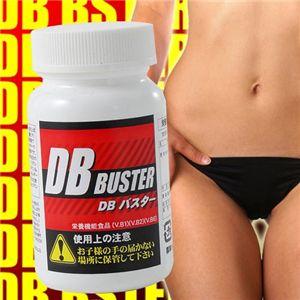 DBバスター