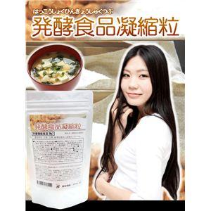 発酵食品凝縮粒 180粒【2個セット】