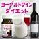 ヨーグルトワインダイエット 60粒 【3個セット】