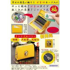 幸せの黄色い福ろう がま口カード入れ