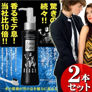 AuraRoseBLACK オーラローズ ブラック【2本セット】