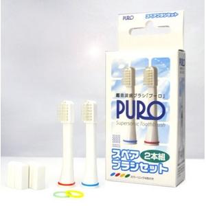 PURO プーロ スペアブラシヘッド 2本組×2個セット