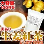 生姜紅茶 どっさり100包