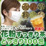 花粉すっきり茶 どっさり100包