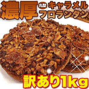 【訳あり】濃厚キャラメルフロランタンどっさり1kg