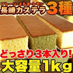 <プレーン・よもぎ・レモン>本場長崎のカステラ3種大容量1kg(3本セット)