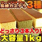 <プレーン・よもぎ・レモン>本場長崎のカステラ3種大容量(3本セット)合計1kgの詳細ページへ