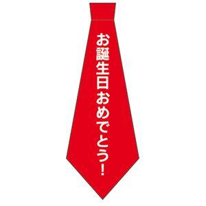 【コスプレ】 宴会ネクタイ お誕生日おめでとう! 4571142465331