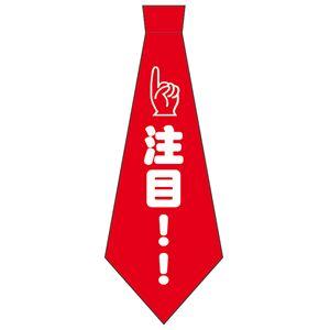 【コスプレ】 宴会ネクタイ 注目!! 4571142465379