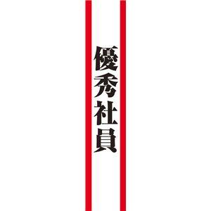 【コスプレ】 宴会タスキ 優秀社員 4571142465515