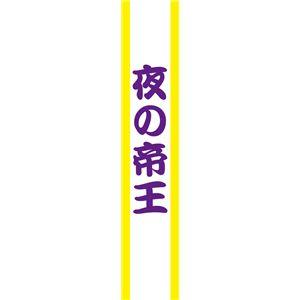 【コスプレ】 宴会タスキ 夜の帝王 4571142465539