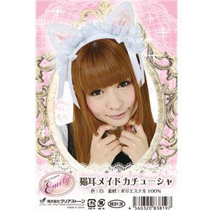 【コスプレ】 Emily(エミリー) コスプレ 猫耳メイドカチューシャ ホワイト 4560320838197