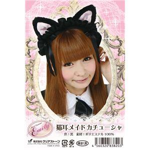 【コスプレ】 Emily(エミリー) コスプレ 猫耳メイドカチューシャ ブラック 4560320838203