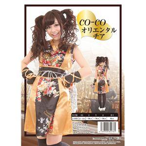【コスプレ】 【CO-CO(ココ)】第2弾 オリエンタルチア 4560320844761