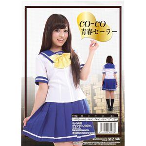 【コスプレ】 【CO-CO(ココ)】第2弾 青春セーラー 4560320844778