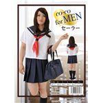 【コスプレ】 【CO-CO(ココ)】 for MEN セーラー (メンズ/男性用)