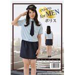 【コスプレ】 【CO-CO(ココ)】 for MEN ポリス (メンズ/男性用)