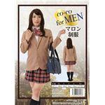 【コスプレ】 【CO-CO(ココ)】 for MEN マロン制服 (メンズ/男性用)