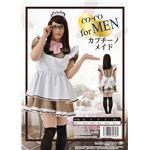 【コスプレ】 【CO-CO(ココ)】 for MEN カプチーノメイド (メンズ/男性用)