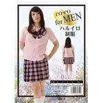 【コスプレ】 【CO-CO(ココ)】 for MEN ハルイロ制服 (メンズ/男性用)
