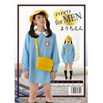 【コスプレ】 【CO-CO(ココ)】 for MEN ようちえん (メンズ/男性用)