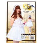 【コスプレ】 【CO-CO(ココ)】 for MEN ウエディング (メンズ/男性用)