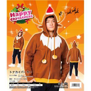 【クリスマスコスプレ】トナカイパーカー Men's