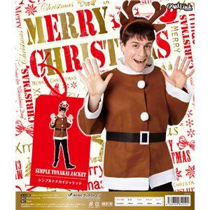 【クリスマスコスプレ】シンプルトナカイジャケット