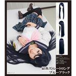 【コスプレ】耐熱アニメWIG ストレートロング ブルーブラック