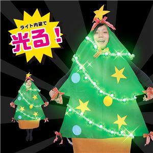 【クリスマスコスプレ 衣装】 光る!ツリーマン