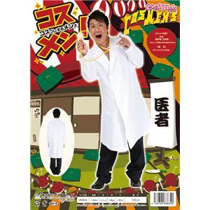 【コスプレ】コスメン 医者