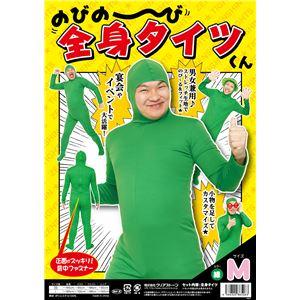 【パーティ・宴会・コスプレ】 のびのび全身タイツくん 緑 M