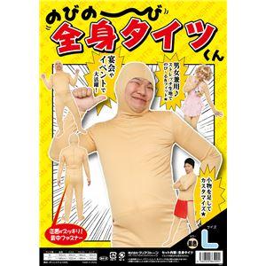 【パーティ・宴会・コスプレ】 のびのび全身タイツくん 肌色 L